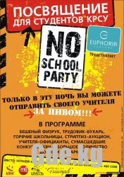 Конкурс «No School Party»!!!